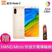 分期0利率 Xiaomi 紅米 Note 5 (3GB/32GB) 智慧型手機 贈『快速充電傳輸線*1』