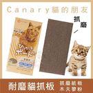 *WANG *Canary 貓的朋友耐磨貓抓板 【C-A417】抓磨紙板+木天蓼粉