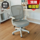 【到貨就沒有】電腦椅 書桌椅 辦公椅 【G0066】Mia唯美韓系電腦椅/辦公椅 韓國製 完美主義