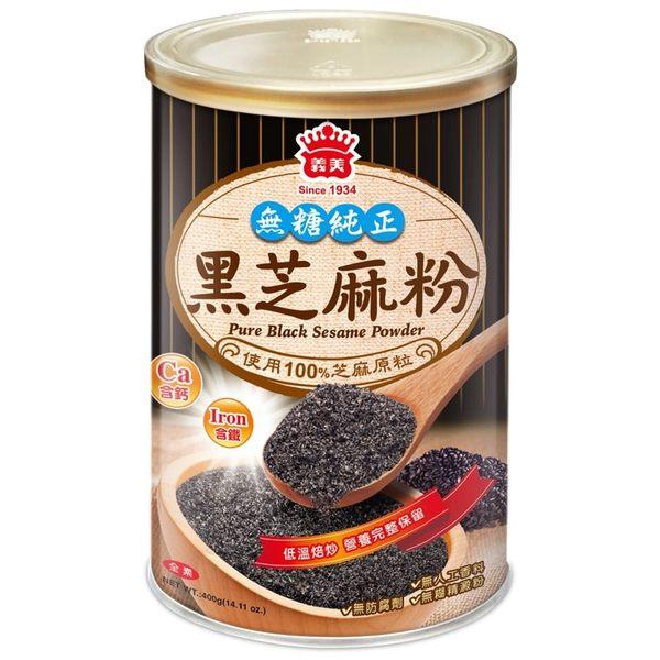 義美罐裝黑芝麻粉400g