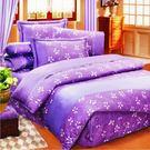 花香(紫) 40支棉七件組-5x6.2呎雙人-鋪棉床罩組[諾貝達莫卡利]-R7031P-M