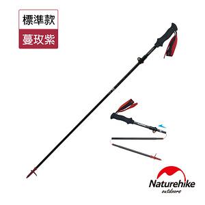 Naturehike ST07長手把輕量碳纖維 五節登山杖 標準款紫色