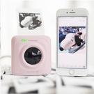 喵喵機小型迷你口袋打印機手機藍牙照片錯題P1熱敏便攜式小打印機 莫妮卡