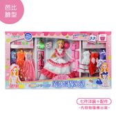 【888便利購】019A公主娃娃時裝秀套裝組(芭比臉型)(7件衣服+鞋子配件)(ST)