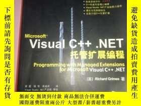 二手書博民逛書店Visual罕見C++ .NET託管擴展編程(16開品好如圖)Y