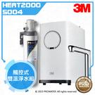 【新機上市】 3M淨水器 HEAT200...