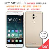 全新 現貨 G-Plus代理 金立 GIONEE S9 5.5吋 4G/64G 無相機版 部隊版 科技園區 前置指紋 雙卡 智慧型手機