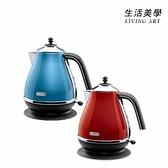 迪朗奇 DeLonghi【KBO1200J】快煮壺 1L 空燒斷電 水位表 可拆卸濾網 電熱水壺