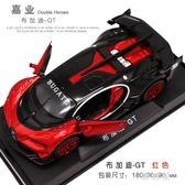 嘉業合金車模1 32兒童玩具汽車模型仿真跑車布加迪賽車模聲光回力TA3779【 雅居屋 】