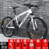 山地車自行車一體輪成人變速單車男女式學生款超輕越野賽車青少年【免運直出】