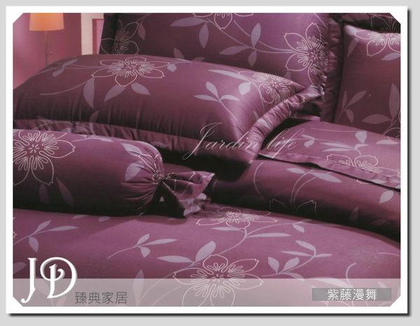 單人兩用被床包組/純棉/MIT台灣製 ||紫藤漫舞||