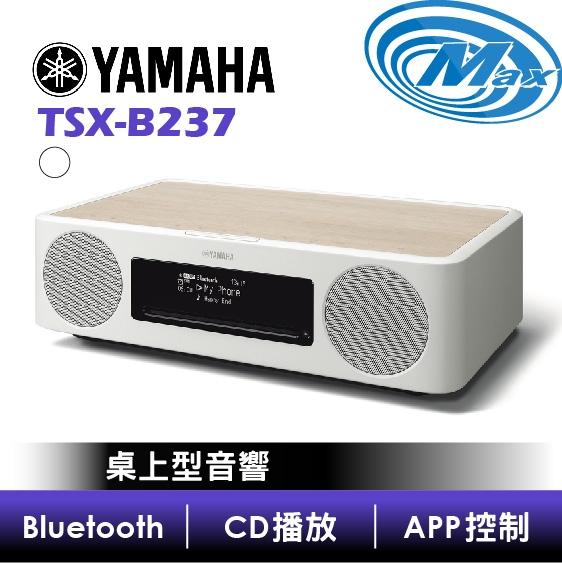 【麥士音響】YAMAHA 台灣山葉 TSX-B237 | 桌上型音響 | B237 2色
