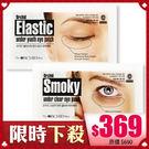 韓國美妝店超高人氣眼膜 彈性水凝膠質地膠片 黏性強可貼合眼部