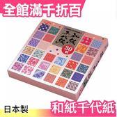 【和紙 30種150枚入】日本製 和紙千代紙 工藝色紙 書籤文具150x150特價【小福部屋】