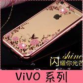 【萌萌噠】VIVO X21 V9 V7 plus  閃鑽秘密花園保護套 女神系列 電鍍貼鑽 超薄全包款 手機殼