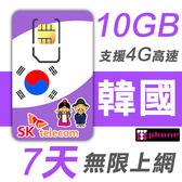 【TPHONE上網專家】韓國 高速上網卡 7天無限上網 (前面10GB 支援4G高速)