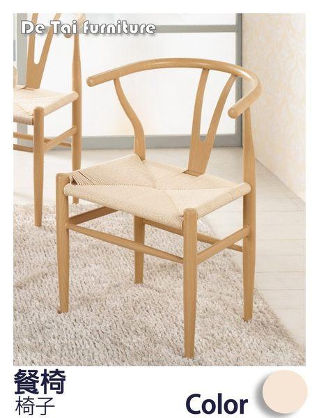 【德泰傢俱工廠】戴爾餐椅 家具