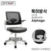 【SYNIF】韓國原裝 Alphago中背網布椅-黑