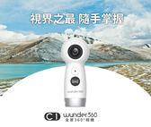 WUNDER 360 C1 雙鏡頭全景相機 直播 小行星 運動相機 支援 iOS 安卓 公司貨保固一年