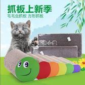 貓抓板寵物瓦楞紙貓抓板毛毛蟲長方形抓板貓玩具磨爪器多色小屋