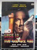 挖寶二手片-P10-257-正版DVD-電影【賭城戰場】-葛倫史考特 安德魯麥卡西