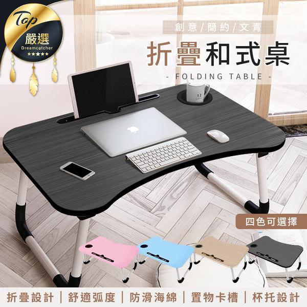 折疊和式桌 床上折疊桌【HAS983】懶人桌摺疊書桌床上托盤茶几和室桌電腦小桌子#捕夢網