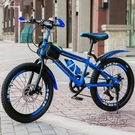 新款自行車山地車20/22/24寸青少年兒童中小學生男女小孩變速單車 雙十二全館免運