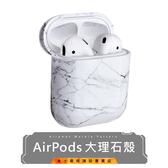 (金士曼) AirPods 耳機 大理石 保護套 保護殼 蘋果耳機周邊 不沾灰 防塵 耳機套