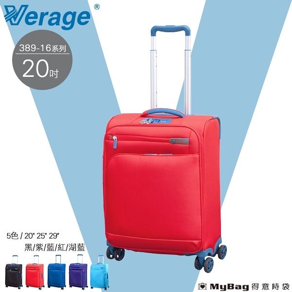 Verage 維麗杰 行李箱 20吋 輕量經典系列 布面 商務 登機箱 任選 389-1620 得意時袋