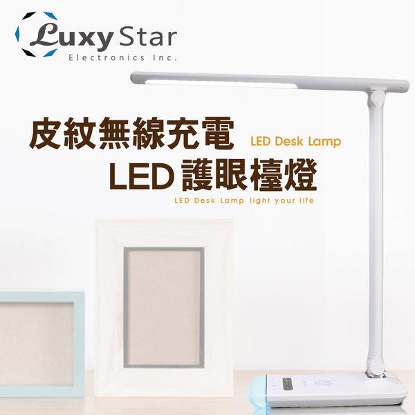 閱讀護眼檯燈 皮紋無線充電LED護眼檯燈 LS-06Q【Luxy Star樂視達】全館免運
