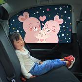 磁性汽車遮陽簾遮陽板車內防曬隔熱遮陽擋自動伸縮車用側窗遮光布 英雄聯盟