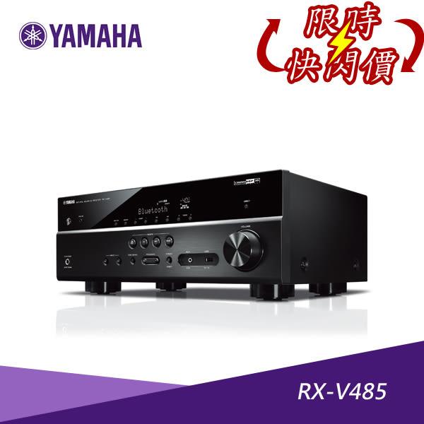 【24期0利率+限時特賣】山葉 YAMAHA RX-V485 環擴擴大機 5.1 聲道 公司貨
