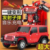遙控壹鍵變形機器人金剛遙控車超大兒童玩具車男孩充電動汽車潮