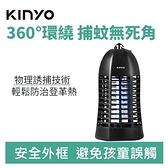 KINYO KL-9410 電擊式 捕蚊燈