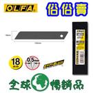 OLFA 大型 超銳 黑刃   LBB-50  美工刀片  50片裝 / 盒