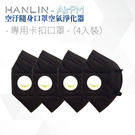 AirPM專用口罩(一包4入裝)