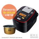【配件王】日本代購 一年保 Panasonic 國際牌 SR-SPA106 IH電子鍋 6人份