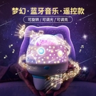 音樂盒 投影星空音樂盒音響八音盒水晶球小女生夢幻夜光生日禮物創意 每日下殺NMS