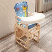 嬰兒餐桌椅寶寶餐椅實木兒童吃飯桌椅嬰兒多功能座椅小孩bb凳子木質餐椅igo 伊蒂斯女裝