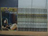 【書寶二手書T5/一般小說_RGL】惡魔計畫之同居物語_全20集合售_說劍