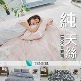 『多款任選』奧地利100%TENCEL涼感純天絲6尺雙人加大床包枕套+舖棉涼被組/床單 空調被 四季被