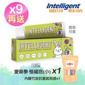 因特力淨兒童酵素牙膏40g(葡萄)*9入 贈 愛草學 惜福皂1包 (市價179元)