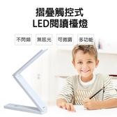 觸控式 創意折疊LED檯燈 USB充電 三色調光 書桌燈 工作燈床頭燈萬年曆 時鐘 壁燈 保固【LC008】