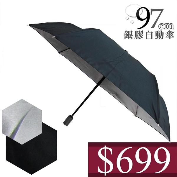 699 特價 雨傘 陽傘 萊登傘 自動傘 抗UV傘 抗風抗斷 自動開合傘 傘面加大 Leotern (黑在外)