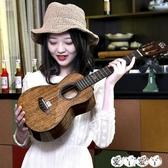烏克麗麗尤克里里全單電箱23寸26初學烏克麗麗成人ukulele單板LX聖誕交換禮物