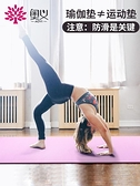 瑜伽墊女加寬加厚初學者運動瑜珈毯子加長防滑健身三件套