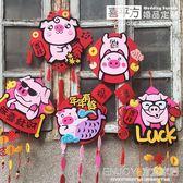 豬年掛件 豬年掛飾卡通對聯絨布門貼春節無紡布裝飾品福字2019 宜室家居
