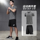 運動套裝男夏季速干衣休閒健身跑步短袖短褲健身房籃球寬鬆兩件套  快速出貨