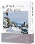 (二手書)北海道風格慢旅:日常圈外的旅行提案,感受最有溫度的北國風景
