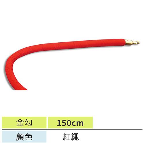 圍欄柱專用繩(金勾150cm) / WSW-R150RG 限量破盤下殺6.4折+分期零利率
